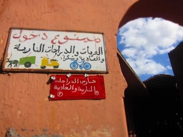 アラビア語看板