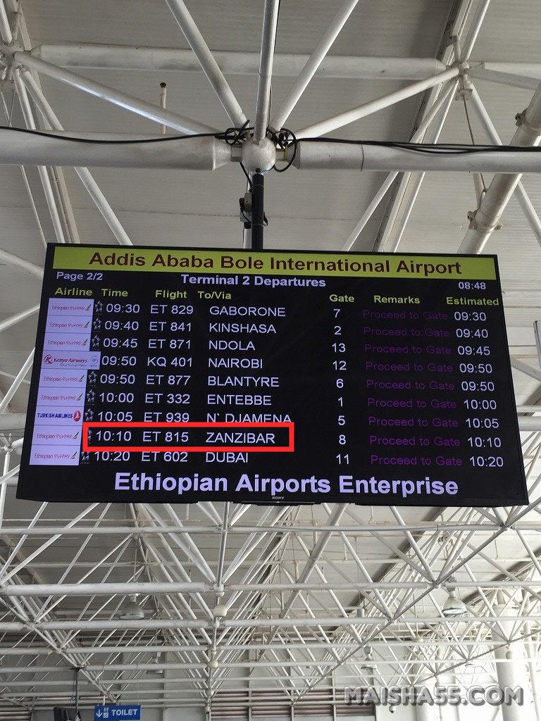 ボレ空港行先表示