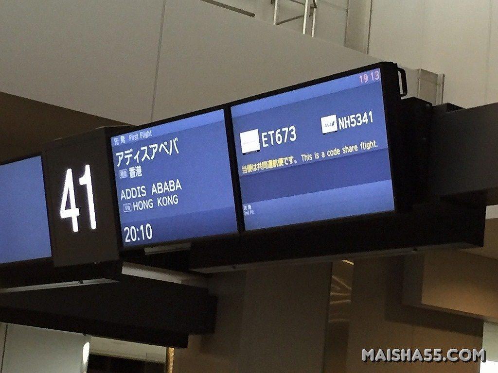 エチオピア航空成田行先表示