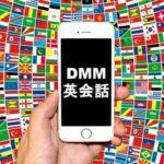 DMM英会話 アイキャッチ