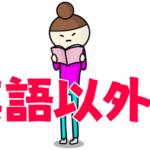 英語以外の語学 アイキャッチ
