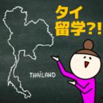 タイ留学 アイキャッチ