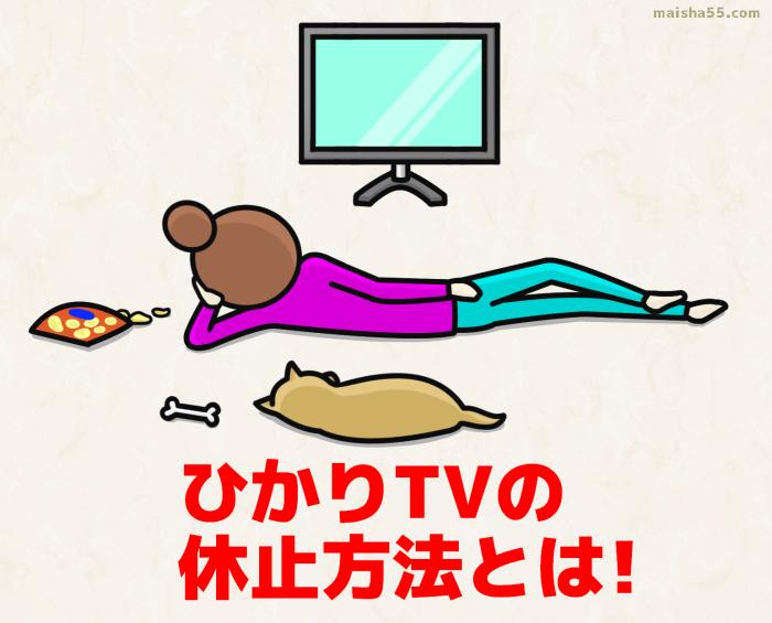 ひかりTVの休止