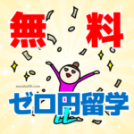 無料で留学「0円留学」
