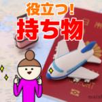 海外旅行に役立つ持ち物 アイキャッチ