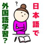 日本語で外国語学習アイキャッチ