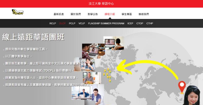 淡江大学華語センターアイキャッチ