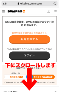 DMM英会話の画面説明
