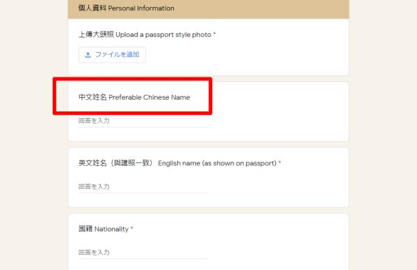 オンライン中国語申し込み2