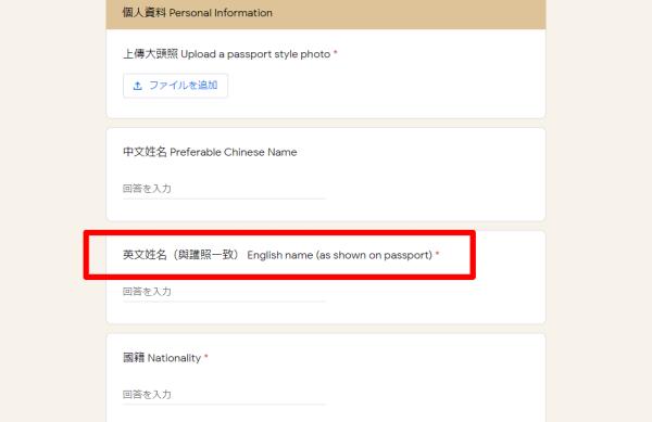 オンライン中国語申し込み1