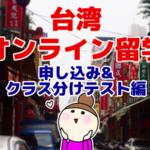 台湾中国語オンライン留学申し込みとクラス分けテスト編アイキャッチ