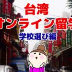 台湾オンライン留学アイキャッチ