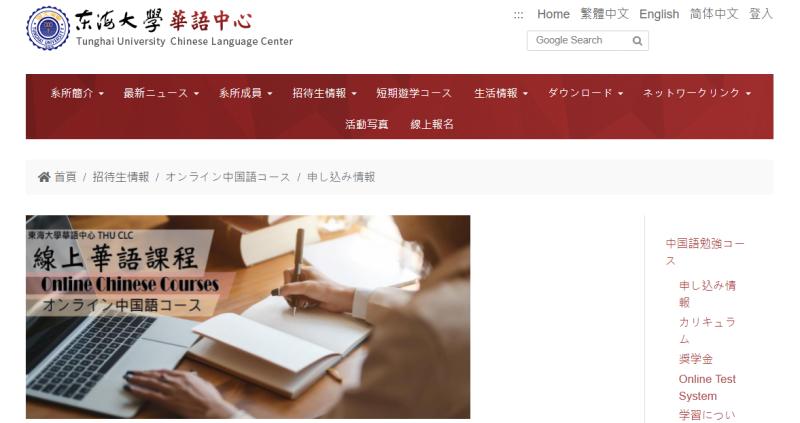 台中東海大学オンライン中国語コースアイキャッチ