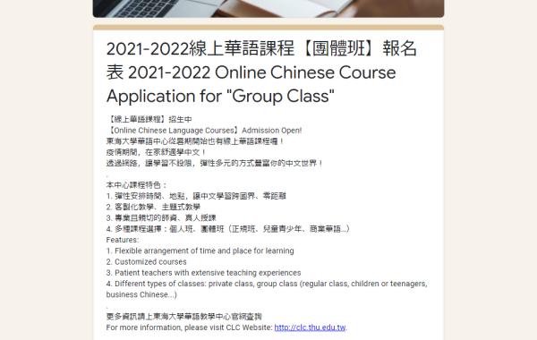 中国語オンライン留学申し込み画面1