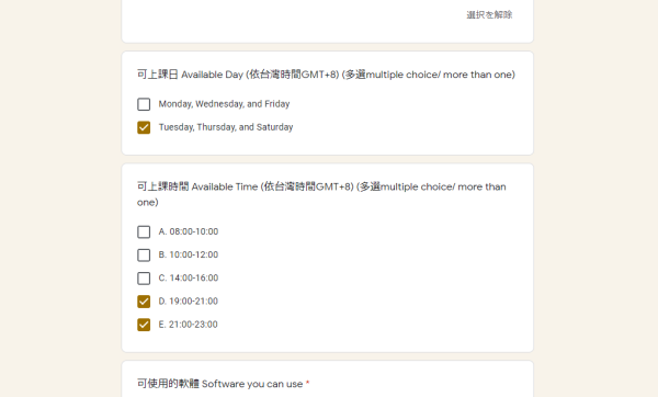 中国語オンライン留学申し込み画面2