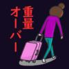 LCCピーチ、機内持ち込み手荷物の重量規定変更により重さチェックあり!