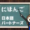 日本語パートナーズ1次選考を通過するためのポイント!応募書類の準備は大変!推薦状は誰に頼めばいいの?!