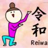 新元号「令和」、英語で令と和の意味は?海外ニュースを一部翻訳してみた。海外のお友達に教えよう!