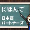 日本語パートナーズ アイキャッチ